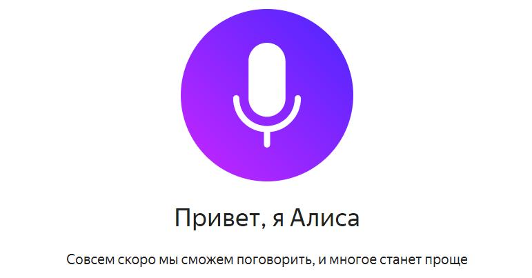 Яндекс разрешил обучать «Алису»