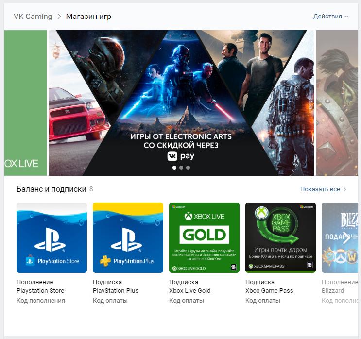Магазин ключей для PC в «ВКонтакте»