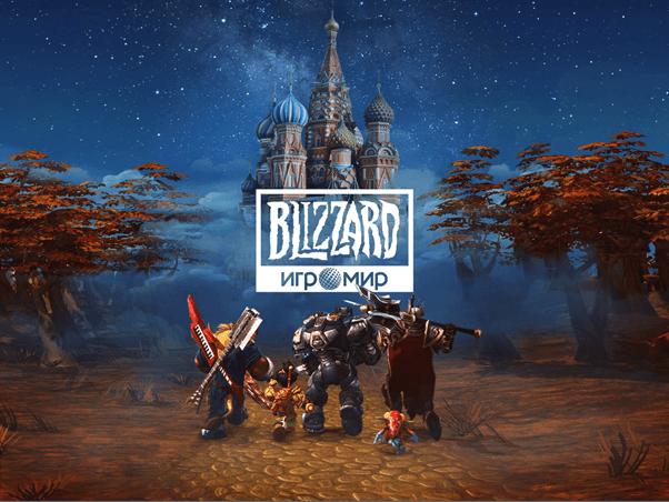Blizzard Entertainment приедет на ИгроМир 2019