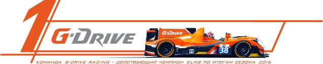 G-Drive выступит официальным партнёром BLAST Pro Series Moscow