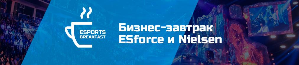 12-миллионная аудитория киберспорта: ESforce и Nielsen провели совместный бизнес-завтрак «Маркетинг в киберспорте как он есть»