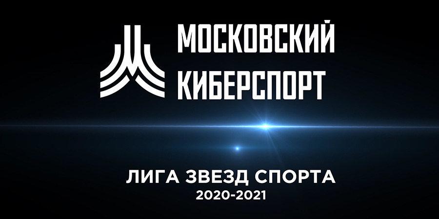 Новые матчи и новые команды в «Лиге звёзд спорта»