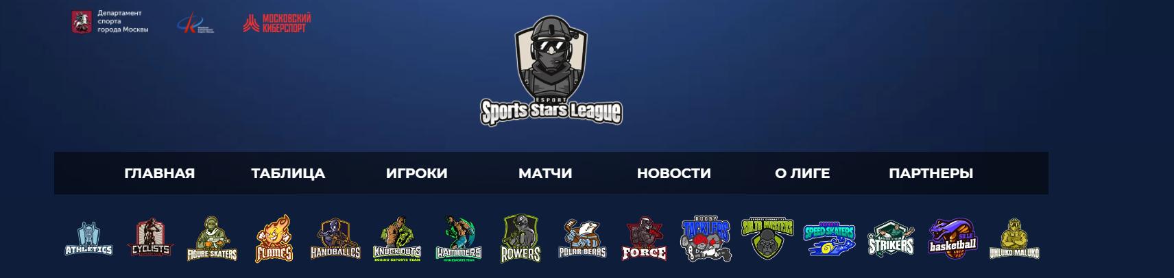 Шесть команд сыграют в «Лиге звезд спорта» за один вечер