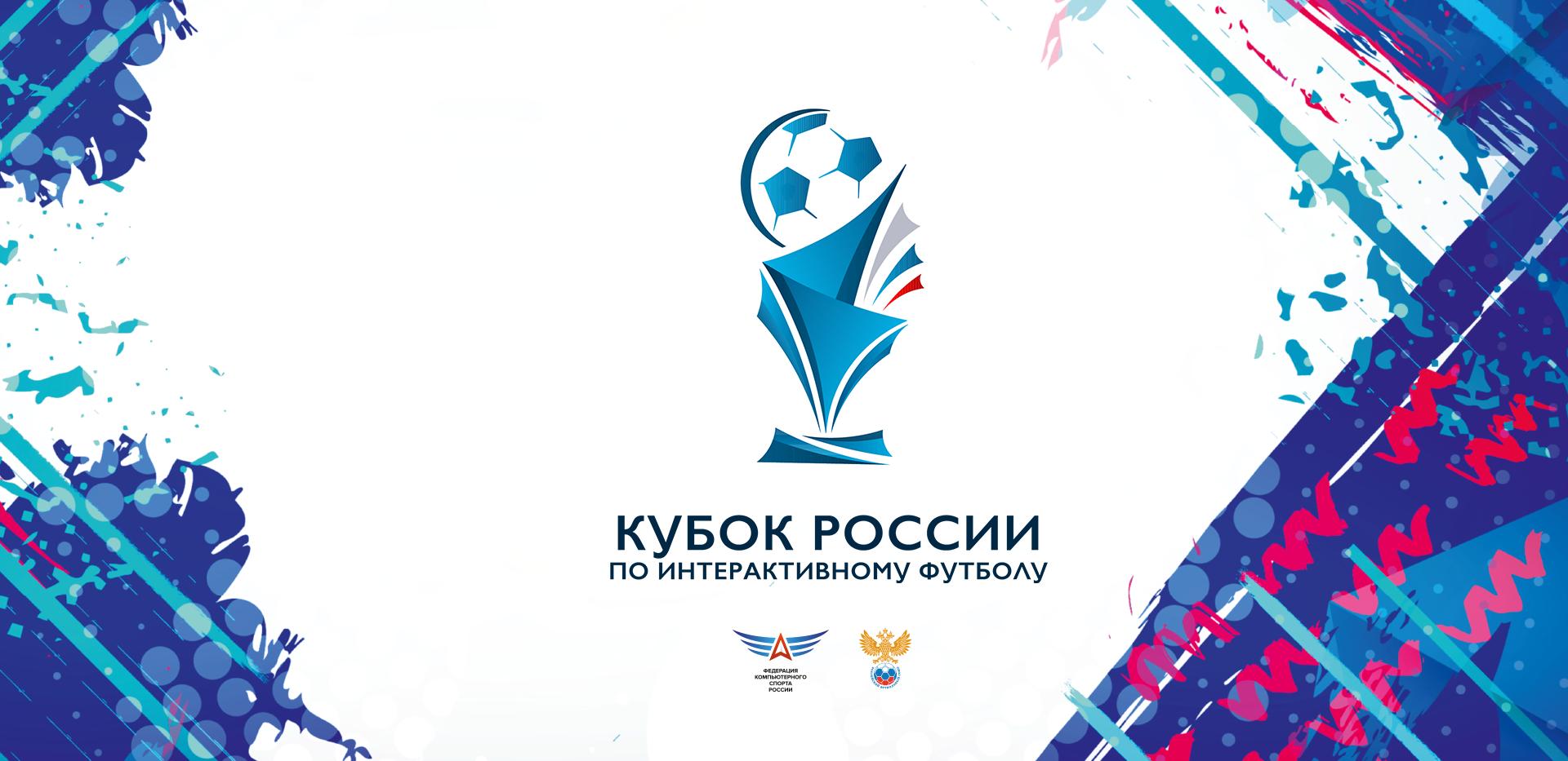 Финал Кубка России по интерактивному футболу пройдёт 23 июля в Yota Arena!