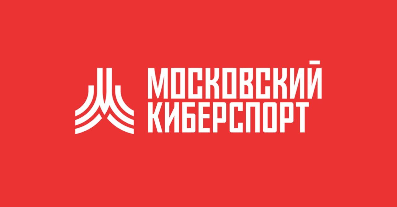 Стартовал четвертый сезон марафона онлайн-турниров «Московский Киберспорт»